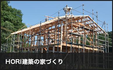 HORI建築の家づくり