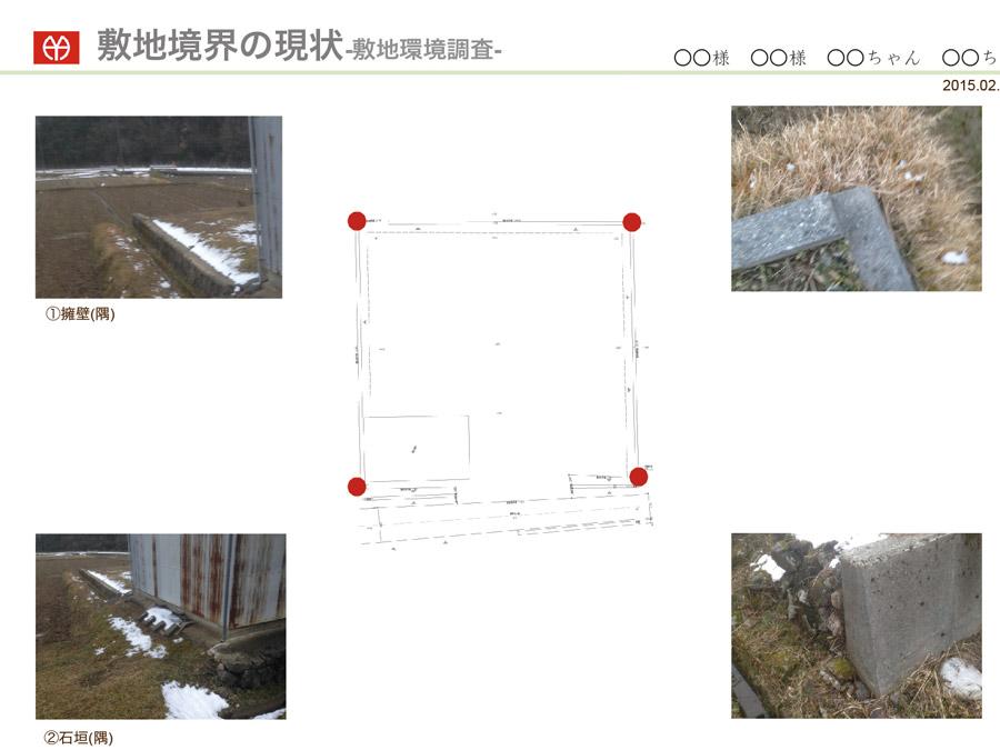 敷地環境調査