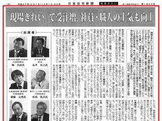 日本住宅新聞 12.15-25-2