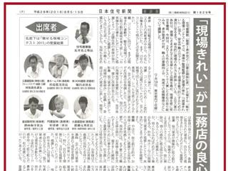 日本住宅新聞アイキャッチ