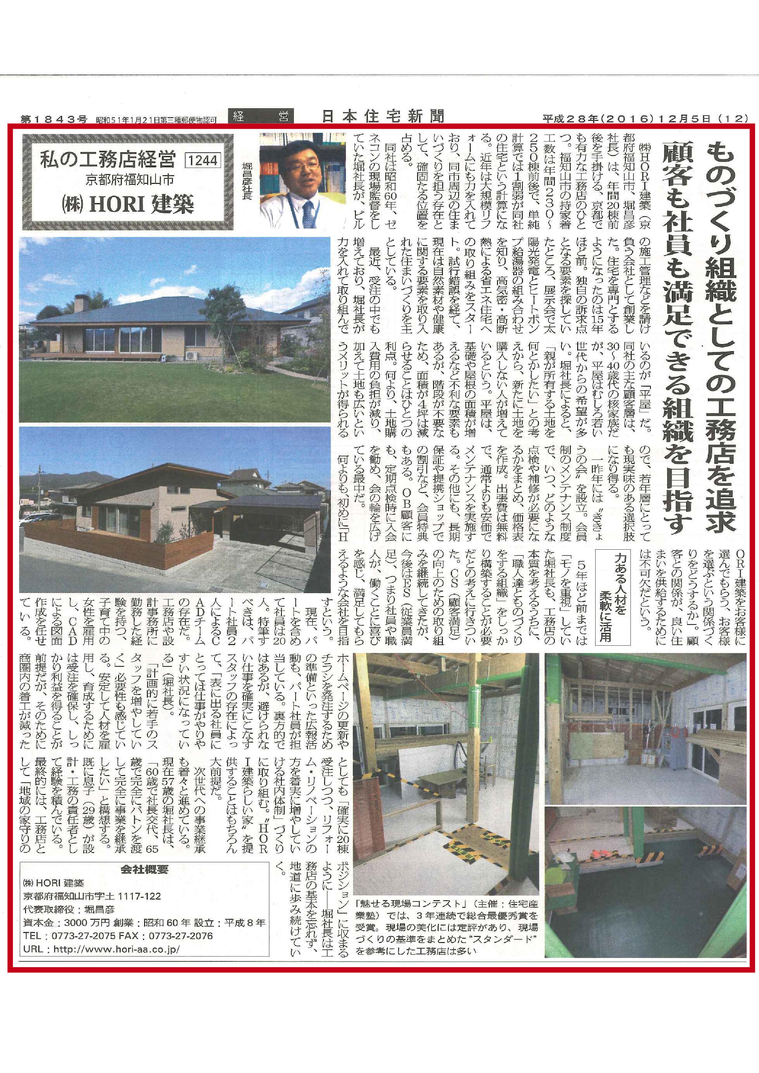 2016日本住宅新聞1209-01