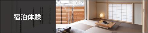 宿泊体験 HORI建築の家を実際に1泊して頂き体感できます。