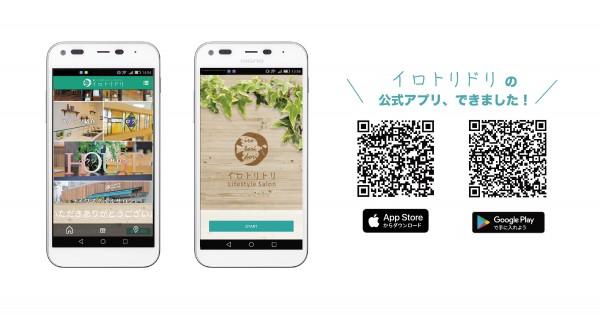 web記事アプリ-01