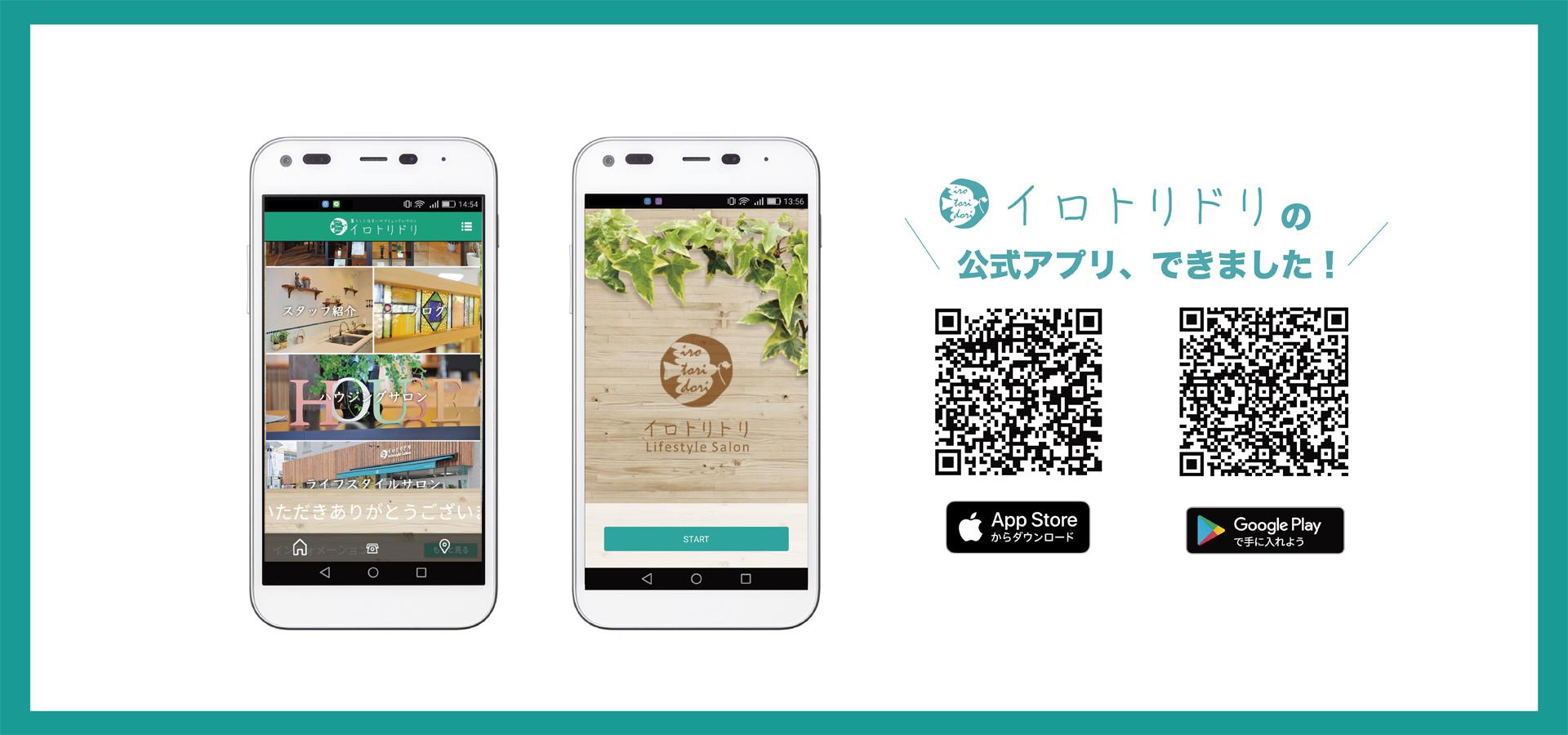 HPスライドアプリ