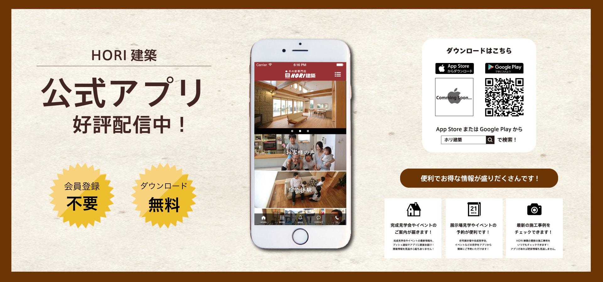 HORI-アプリできました-min