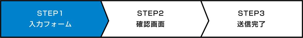 STEP1 入力フォーム