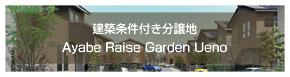 Ayabe Raise Garden Ueno(アヤベ ライズ ガーデン ウエノ)