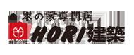 HORI建築 木の家専門店 ~自然素材の家・健康住宅~ 京都府福知山市・綾部市・舞鶴市