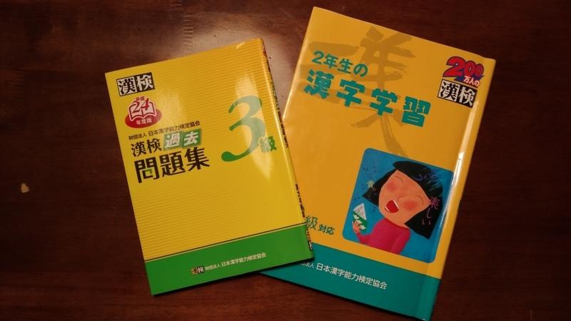 成功 を おさめる 漢字