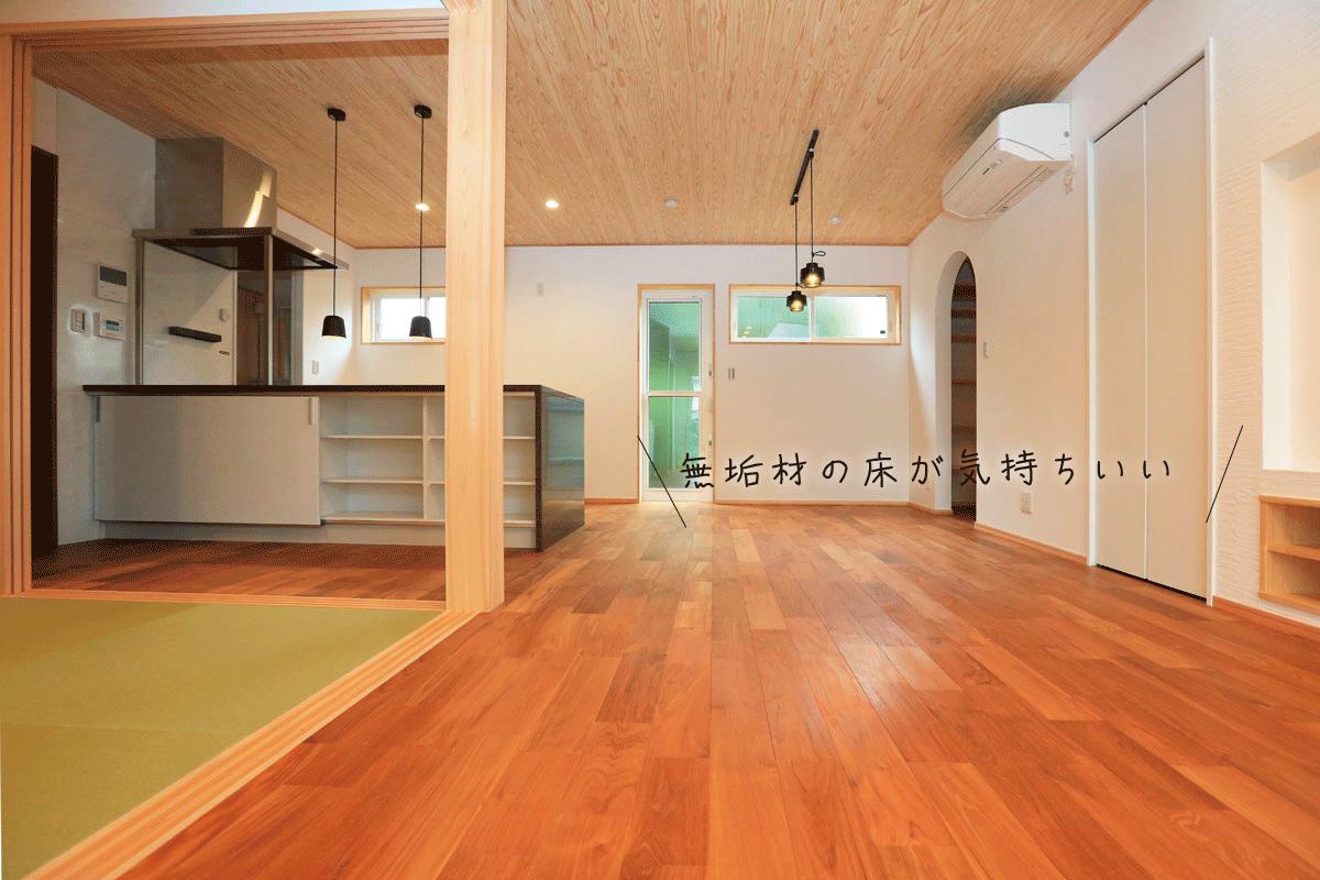 福知山市 新築住宅 自然素材