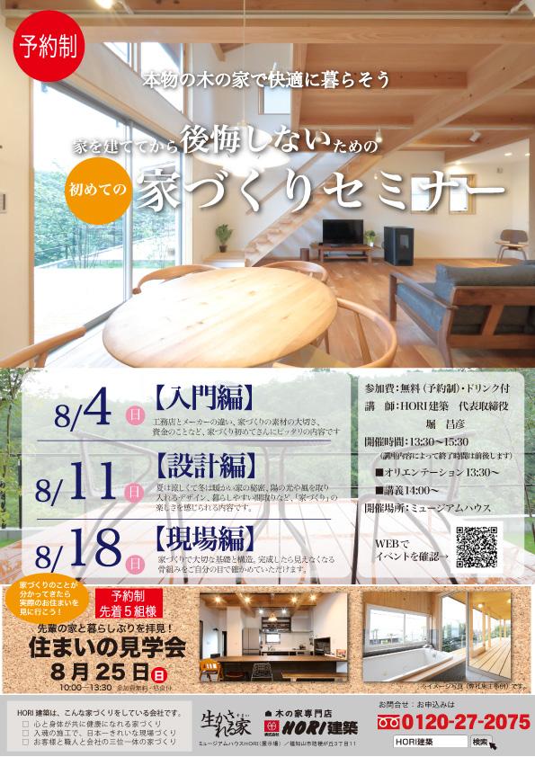 福知山市 新築住宅 家づくりセミナー