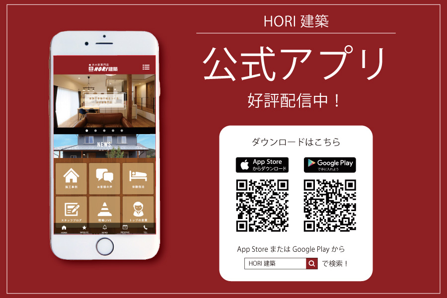 HORI建築 アプリ