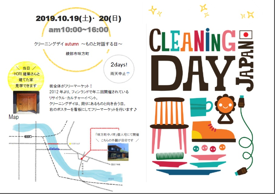 CLEANING DAY 綾部