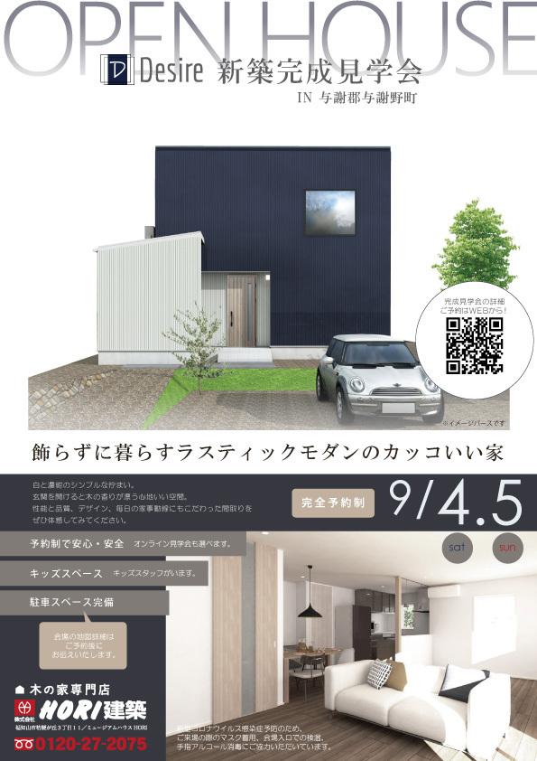 木の家専門店HORI建築 与謝野町新築完成見学会