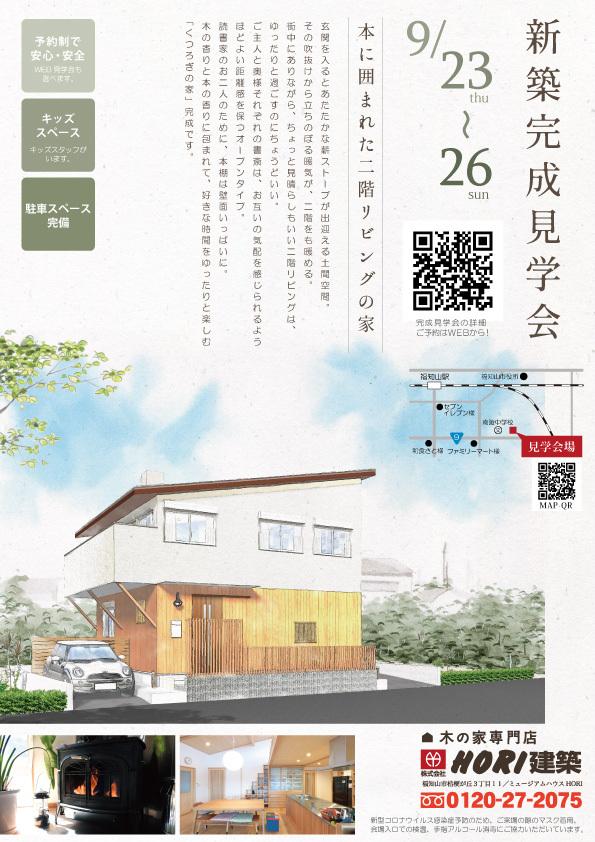 木の家専門店HORI建築 福知山市新築完成見学会